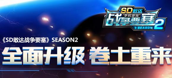 SD敢达战争要塞season2