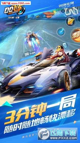 QQ飞车v1.2龙行九州新春版截图1