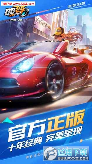 QQ飞车v1.2龙行九州新春版截图0