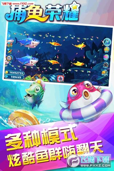 捕鱼荣耀公测版1.2.1截图3