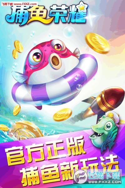 捕鱼荣耀公测版1.2.1截图0
