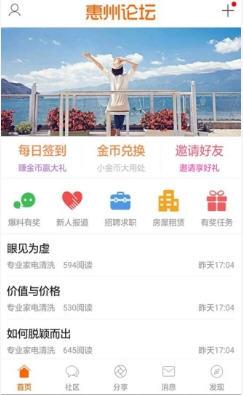 惠州论坛app安卓版v1.0.4截图3