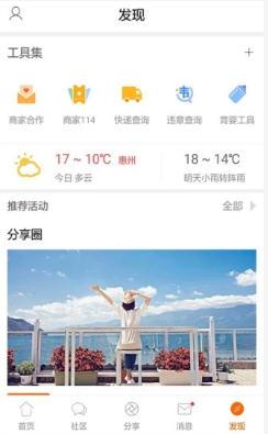惠州论坛app安卓版v1.0.4截图0
