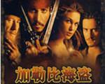 加勒比海盜 (Pirates of the Caribbean)中文硬盤版