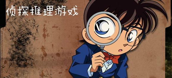 侦探推理游戏_好玩的手机侦探游戏