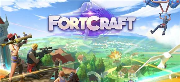 fortcraft网易版_fortcraft官网_fortcraft下载