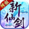 新仙剑奇侠传H5手游5.1.0