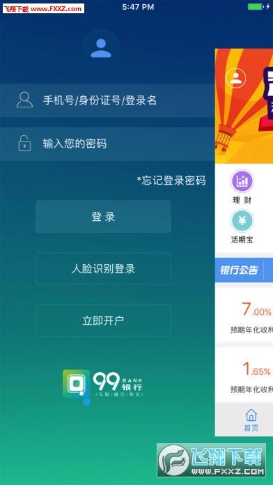 99银行appv1.3.9最新版截图4