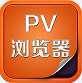 PV浏览器appv1.0