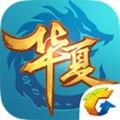 qq华夏游戏手机版