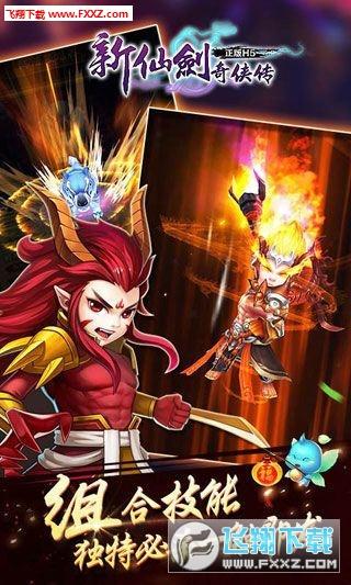 新仙剑奇侠传H5微端版5.1.0截图1