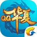 QQ华夏正式版