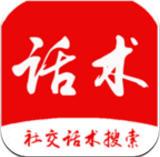 恋爱话术库app v0.49