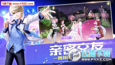 QQ炫舞ios官方版1.2.11截图3