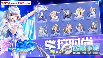 QQ炫舞ios官方版1.2.11截图2