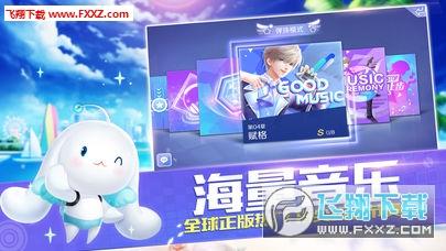 QQ炫舞安卓苹果通用版截图1