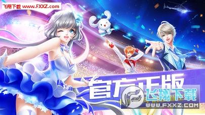 QQ炫舞安卓苹果通用版截图0