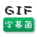 GIF字幕菌1.0.0