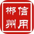 信用郴州app安卓版