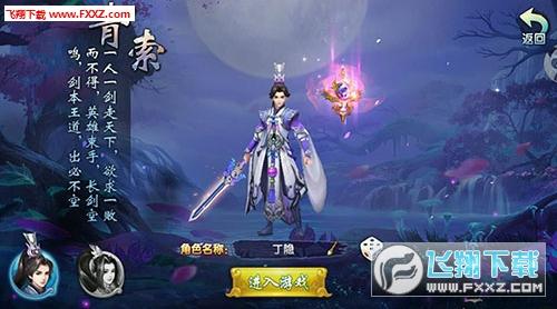 紫青双剑八荒剑魂官方版截图2