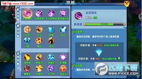 紫青双剑八荒剑魂官方版截图0