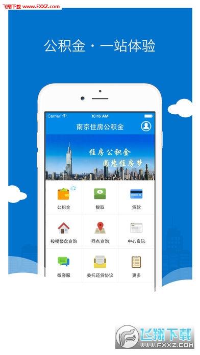 南京公积金appv3.1.0截图3
