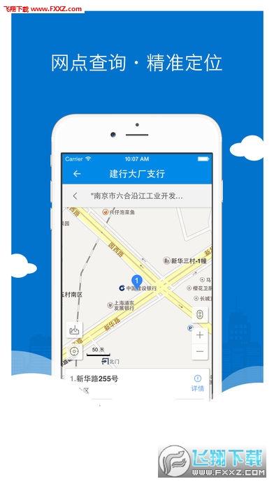 南京公积金appv3.1.0截图1