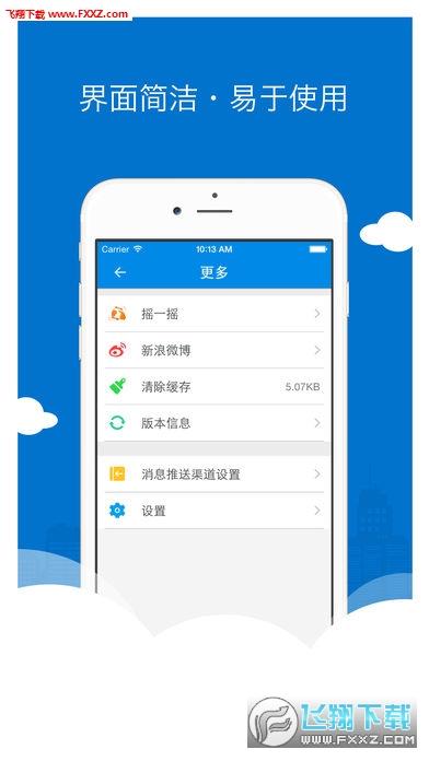 南京公积金appv3.1.0截图0