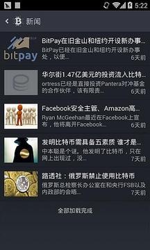 币宝app安卓版1.0.10截图2