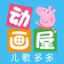多多动画屋appv1.3.3.2