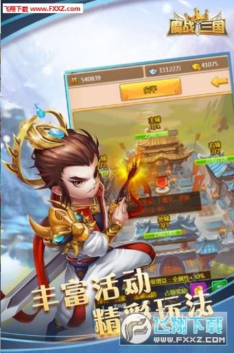 魔战三国online手游截图3