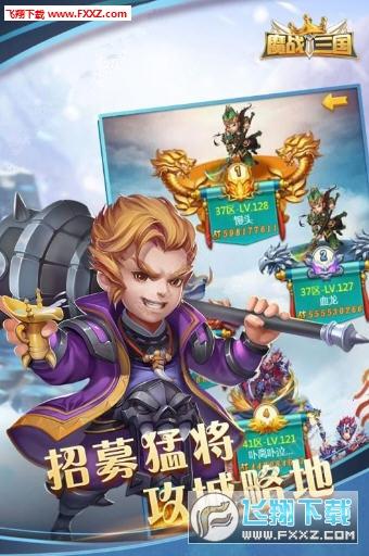 魔战三国online手游截图2