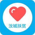 汝城扶贫appv1.2安卓版