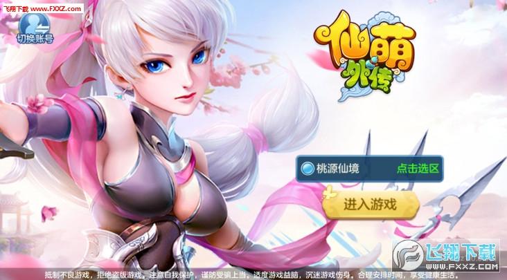 仙萌外传安卓版1.0.6截图2