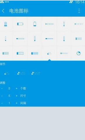 安卓状态栏图标美化神器截图0