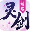 灵剑情缘手游 1.2.1