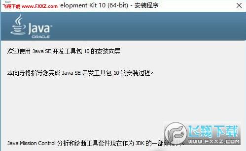 Java10 0 64位官方版|Java 10正式版下载- 新葡萄京www27111com_新葡萄京