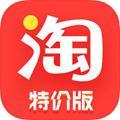 淘宝特价版商家平台app