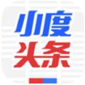 小度头条app1.2.0.10安卓版
