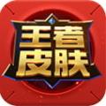 王者荣耀团购皮肤平台appV1.0手机版