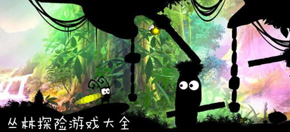 森林探险游戏_丛林探险的游戏_安卓探险游戏
