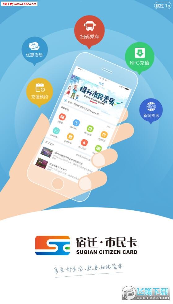 宿迁市民卡appv1.2最新版截图2