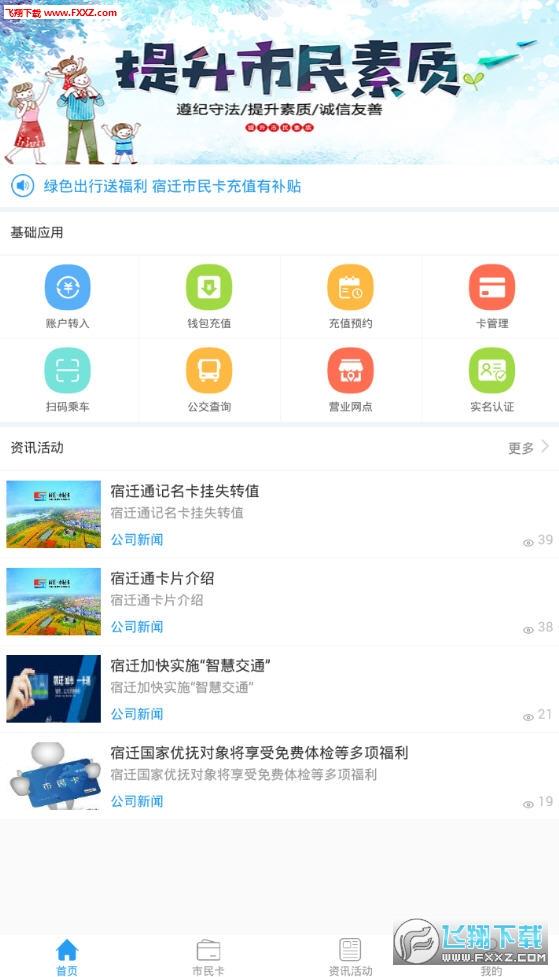 宿迁市民卡appv1.2最新版截图1
