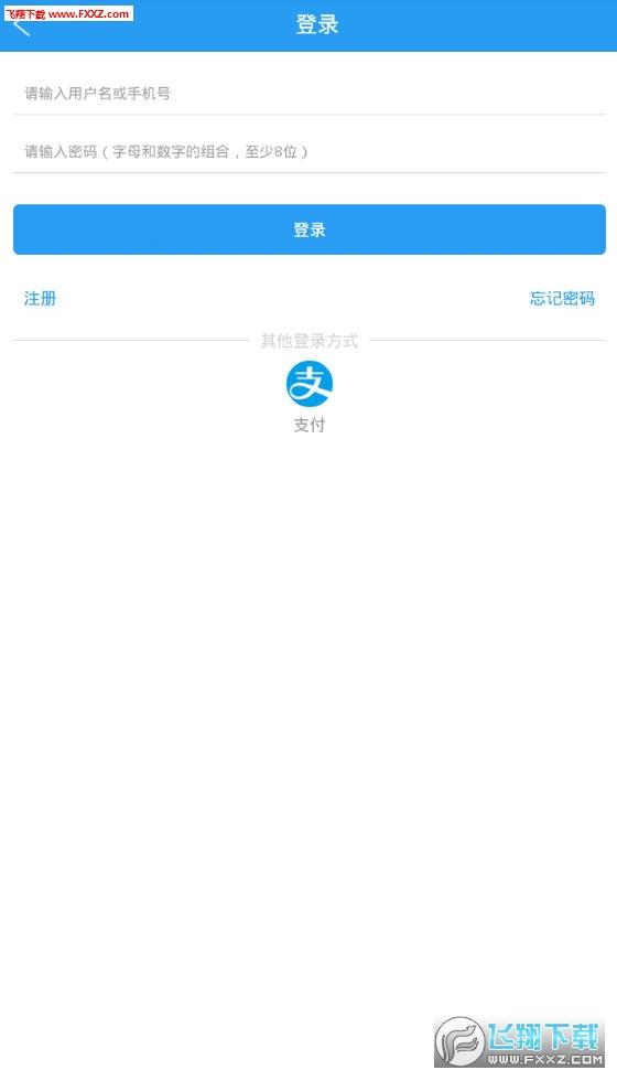 宿迁市民卡appv1.2最新版截图0