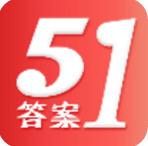 51答案app安卓版v1.0
