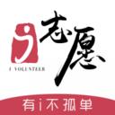 i志愿app最新版