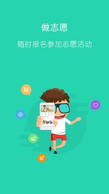 i志愿app最新版截图4