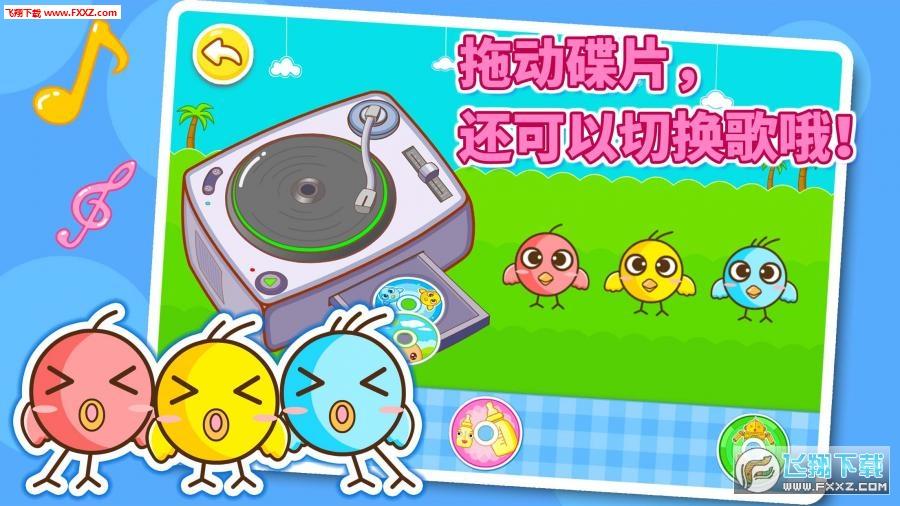 宝宝童谣之DJ安卓版v10.0.9截图0