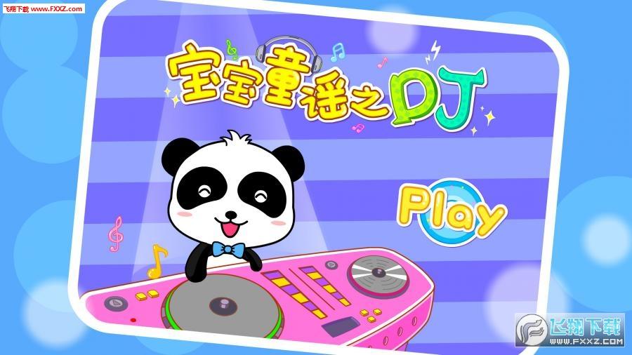 宝宝童谣之DJ安卓版v10.0.9截图2