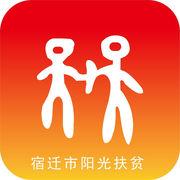 宿迁阳光扶贫手机app